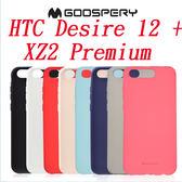 秋奇啊喀3C配件-GoosperyHTC Desire 12+手機殼保護套磨砂液態硅膠j防摔SONY XPERIA XZ2 Premium