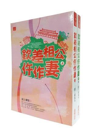 欽差相公仵作妻:套書<1 2卷>(完)