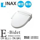 【麗室衛浴】日本原裝 INAX 電腦馬桶座 CW-RL11-TW/BW1 (長版)