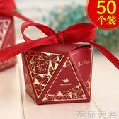 喜糖盒思澤創意鉆石糖盒結婚喜糖盒子禮盒婚禮喜糖包裝盒婚慶用品喜糖袋 至簡元素