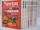 【書寶二手書T7/雜誌期刊_I2C】牛頓_140~151期間_12本合售_恐龍的秘密