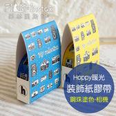 【菲林因斯特】  師品牌hoppy 鋼珠塗色相機紙膠帶裝飾拍立得底片卡片手帳