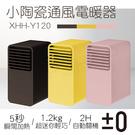 【日本正負零±0】小陶瓷通風電暖器 XHH-Y120