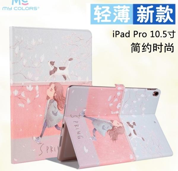 88柑仔店~ MYCOLORS iPad Pro 10.5吋 卡通平板殼智能保護套 A1701 A1709