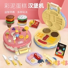 漢堡機橡皮泥彩泥兒童超輕粘土模具工具套裝玩具【淘嘟嘟】
