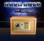 加厚全鋼保險箱家用小型辦公入墻防盜迷你密碼保險柜隱形入柜錢箱 QQ2848『樂愛居家館』