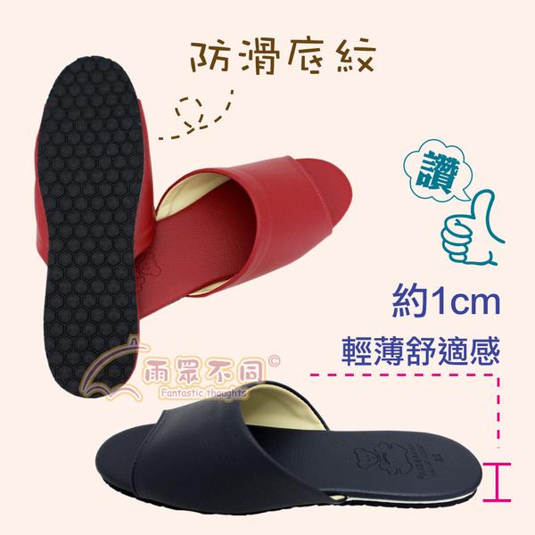【雨眾不同】居家拖鞋 室內拖鞋 輕薄舒適 防滑 止滑
