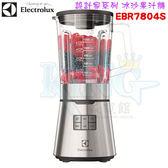 【現貨熱賣 贈不鏽鋼吸管組】伊萊克斯 EBR7804S Electrolux 設計家系列冰沙果汁機 原廠公司貨