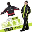 imitu 【JUMP】雅仕II代套裝休閒風雨衣(黑黃M~4XL)上衣內裡_加大尺寸