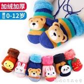 兒童保暖手套-兒童手套冬幼兒保暖男孩加絨女孩加厚寶寶可愛中大童包指小孩針織  喵喵物語