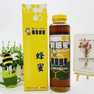 【台灣尚讚愛購購】陳家蜂蜜-龍眼蜜800g