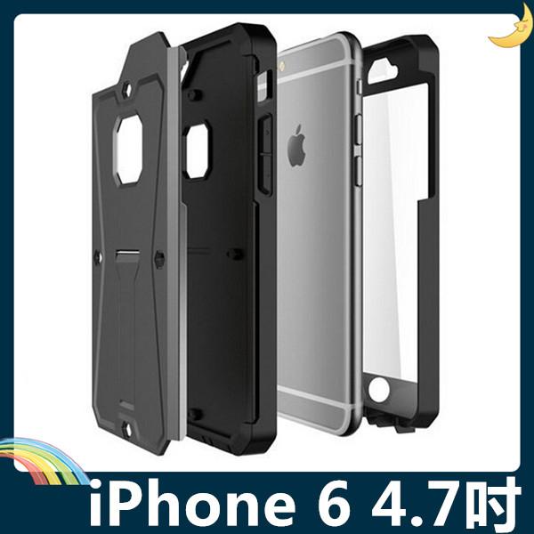 iPhone 6/6s 4.7吋 三防盔甲保護套 軟殼 前+後完美全包組合款 機械鎧甲 支架 矽膠套 手機套 手機殼