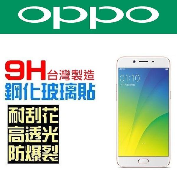 OPPO A75s A75 A73 鋼化玻璃貼 9H 保護貼 台灣製造 全膠 厚膠 高品質 非滿版【采昇通訊】