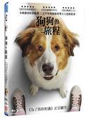 狗狗的旅程 A Dog's Journey (BD)