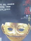 【書寶二手書T6/雜誌期刊_YKJ】典藏古美術_133期_梅瓶風姿市場迷醉