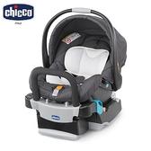 Chicco Key Fit 手提汽車座椅/提籃汽座 (深邃灰)[衛立兒生活館]