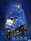 雨衣摩托車電動車雨衣單人加大加厚電瓶車大帽檐男女時尚成人雨披 遇見初晴