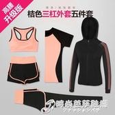 運動套裝 五件套瑜伽服運動套裝女夏新款休閒速幹衣女跑步健身房套裝女初學者 時尚芭莎