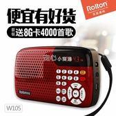 收音機收音機老年老人迷你小音響插卡小音箱新款便攜式播放機 『獨家』流行館