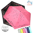 【雨之情】零UV輕薄三折碳纖金縷 6色 ...