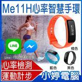 【24期零利率】全新 ME11H 智慧運動健康管理手環 Line、FB訊息提醒 蘋果/安卓 運動步伐