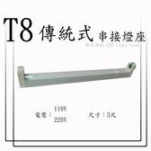 T8 傳統式 可串接燈座 3尺 110V/220V【數位燈城 LED Light-Link】另有 1尺 2尺 4尺 / LED款式