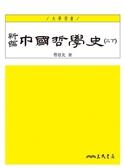 (二手書)新編中國哲學史(三下)(三版)