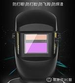 電焊帽子自動變光頭戴式防護氬弧焊工面罩防烤臉燒焊接全臉面具