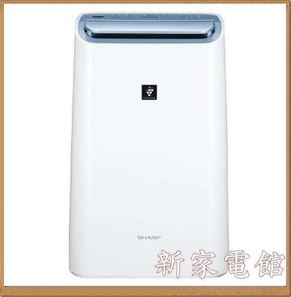 *新家電錧*【SHARP 夏普 DW-H10FT-W】10L PCI自動除菌離子空氣清淨除濕機