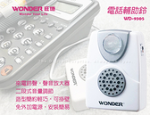 【WD9305】旺德WONDER 兩段式音量調整 適用工廠 大空間 市內電話 擴大鈴聲輔助鈴放大鈴鈴聲增大