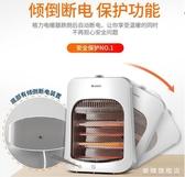 取暖器小太陽家用電暖氣節能省電電暖器迷你暖風機速熱烤火爐wy