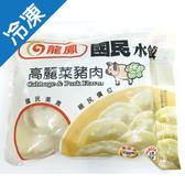 龍鳳冷凍國民水餃-高麗菜豬肉【愛買冷凍】