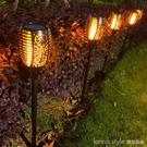 太陽能戶外庭院燈家用防水花園別墅地插草坪燈景觀裝飾路燈火焰燈 618購物節 YTL