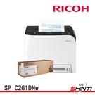 【搭C250S黑原廠1支】RICOH SP C261DNw【三年保固】A4彩色雷射印表機 自動雙面列印