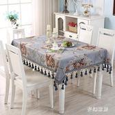 桌布 廳茶幾布正長方形桌布圓桌餐桌布布藝臺布歐式流蘇家用 FR5996『夢幻家居』