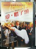 挖寶二手片-Y59-234-正版DVD-電影【愛,婚了頭】-馬瑞巴夏洛夫