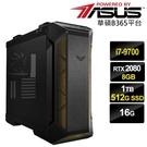 【華碩平台】i7 八核{迷彩軍規}RTX2080獨顯電玩機(i7-9700/16G/1TB/512G SSD/RTX2080S-8G)