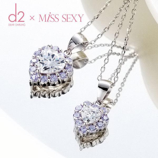 【d2 x MISS SEXY】MN327閃耀的愛系列水鑽銀飾項鍊