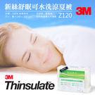 3M 新絲舒眠 輕透可水洗涼夏被Z120 (雙人6x7) (寢具 枕頭 涼被 床墊 床包 被單)