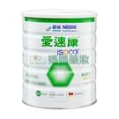 雀巢立攝適 愛速康 營養均衡粉狀配方 800g (2入)【媽媽藥妝】