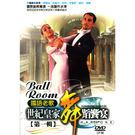 世紀皇家舞蹈饗宴-國語老歌-第一輯DVD 3片裝