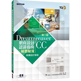 TQC+網頁設計認證指南解題秘笈Dreamweaver CC(2版)