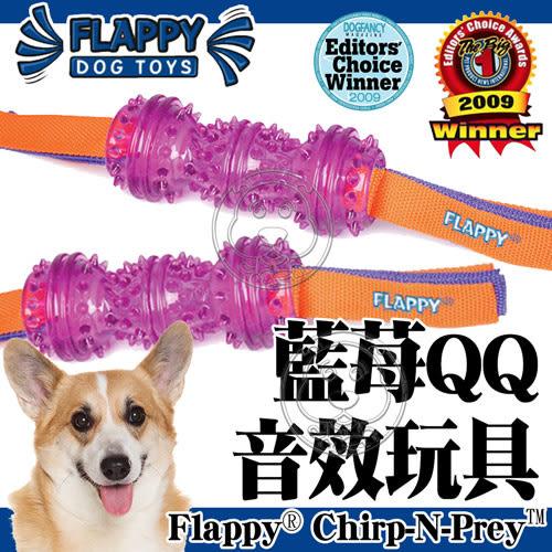 【zoo寵物商城】美國FLAPPY》FL-29858藍苺QQ音效狗玩具小型犬用-S號