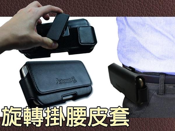 6.8吋 以下通用 Achamber 艾強伯 真皮 腰掛皮套 尺寸任調 旋轉腰夾掛腰 隱形磁扣 保護套 腰包