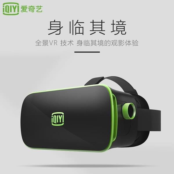 VR眼鏡愛奇藝小閱悅plusVR眼鏡手機專用3d眼鏡虛擬現實頭戴電影設備遊戲  夏季新品
