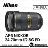 Nikon AF-S 24-70mm f/2.8G ED 恆定光圈 標準變焦鏡 大三元 3期零利率 / 免運費 WW【平行輸入】