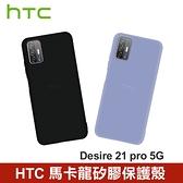 HTC Desire 21 pro 5G 馬卡龍矽膠保護殼【公司貨-原廠盒裝】