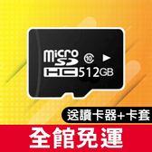 512g記憶卡手機內存卡512g卡 通用存儲卡256g內存卡vivo小米oppo 512G TF卡 八折免運 最後一天