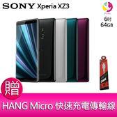 分期0利率Sony Xperia XZ3 6G/64G 八核心智慧型手機 贈『快速充電傳輸線*1』