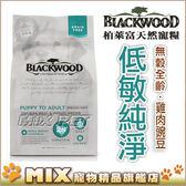 ◆MIX米克斯◆柏萊富無穀全犬糧-低敏純淨【雞肉豌豆 5磅】WDJ 推薦天然糧,Blackwood